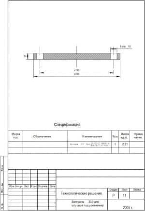 Деталировочный чертеж заглушки 230 для штуцера под уровнемер с указанием размеров (формат А4)