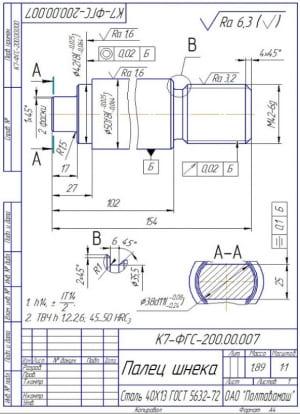 6.Деталь – палец шнека из стали 40Х13 по ГОСТу 5632-72 с техническими требованиями: 1. +-IT14/2, h14; 2. ТВЧ h 1,2..2,6; 45..50 HRCэ. Отражены на чертеже фаски, градусы углов, радиусы, размеры диаметров, посадки, шероховатости (формат А4)