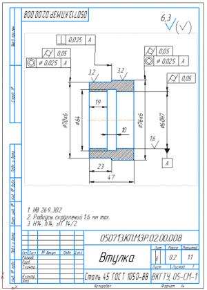 6.Рабочий чертеж втулки А4