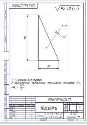 6.Косынка – деталировочный чертеж (формат А4)