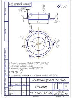 6.Стакан из СЧ20 (формат А4)