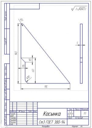 6.Деталь косынка (формат А4)