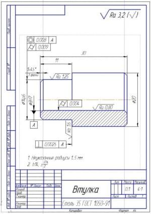 6.Рабочий чертеж втулки (формат А4)