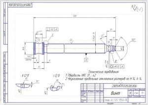 6.Рабочий чертеж винта (формат А3)