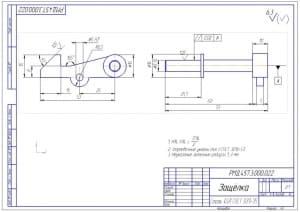 6.Рабочий чертеж защелки из стали 45Л (формат А3)