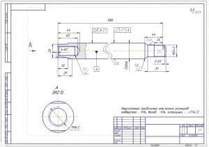 6.Шток – деталь чертеж (формат А3)