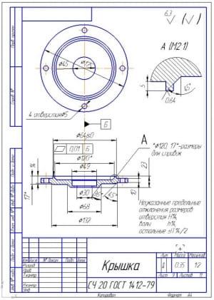 6.Чертеж крышки из материала СЧ20 (формат А4)