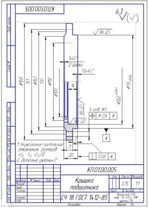 6.Деталировка – крышка подшипника из материала СЧ18 (формат А4)