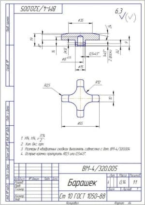 Детальный чертеж кольца с техническими требованиями