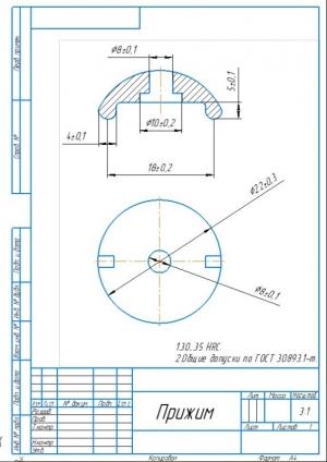 6.Прижим на А4 с габаритными и присоединительными размерами в двух проекциях