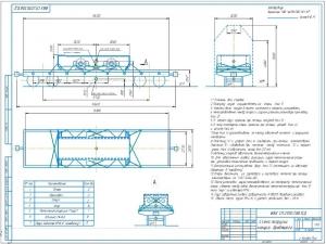 6.Схема погрузки конуса дробящего А2