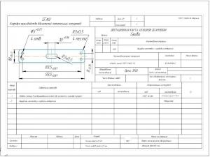 6.Операционная карта холодной штамповки детали скоба с указанием