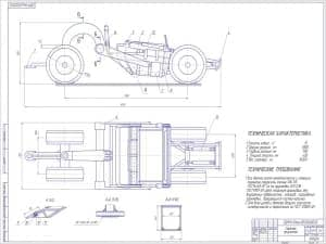 Сборочный чертеж скрепера прицепного с техническими требованиями