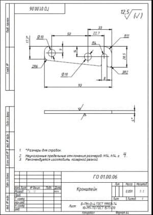 6.Чертеж детали кронштейн  массой 0.059, в масштабе 1:1, с указанными размерами для справок и с техническими требованиями: предельные неуказанные отклонения размеров Н14, h14, +-t2/2, рекомендуется изготовить лазерной резкой (формат А4)