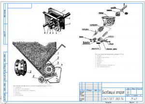 6.Плакат высеивающего аппарата СЗ-3,6 А3