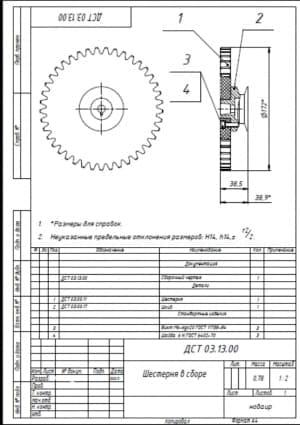 6.Чертеж СБ шестерни в сборе массой 0.78, в масштабе 1:2, со спецификацией, с указанными размерами для справок и с предельными неуказанными отклонениями размеров: Н14, h14, +-t2/2 (формат А4)