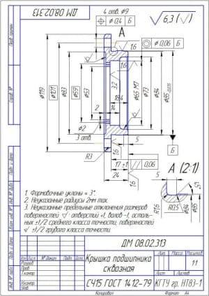 6.Деталировочный чертеж крышки подшипника сквозной в масштабе 1:1