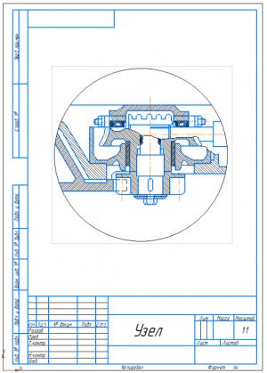 7.Эскизный чертеж узла А4