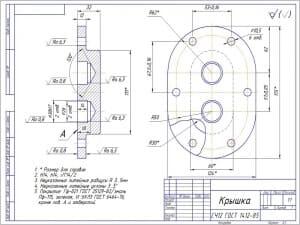 7.Деталировка - крышка в масштабе 1:1 (формат А1)