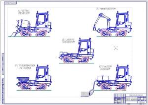 7.Варианты использования рабочего оборудования – 2 лист (формат А1)