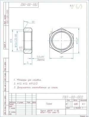 7.Деталь - гайка: 1. *размеры для справок; 2. Н12, h12, +-IT12/2; 3. Допускается изготовление из стали
