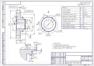 7.Чертеж детали колесо из стали 18ХГТ ГОСТ 4543-71 (формат А3)