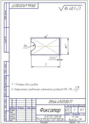 7.Рабочий чертеж фиксатора (формат А4)