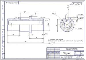 7.Рабочий чертеж втулки (формат А3)