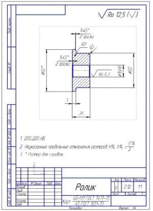 7.Рабочий чертеж ролика (формат А4)