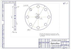 7.Рабочий чертеж переходника (формат А3)