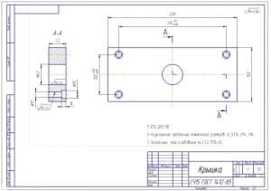 7.Деталировка – крышка из СЧ15 (формат А3)