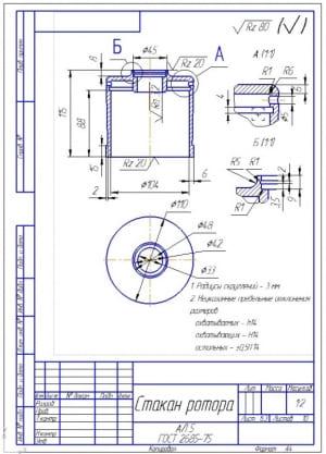 7.Деталь – стакан ротора (формат А4)