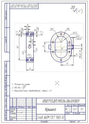 7.Рабочий чертеж крышки из материала сплав АК5Л (формат А4)