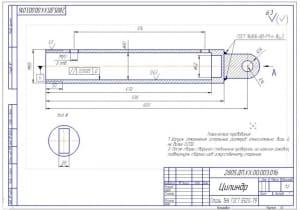 7.Цилиндр из стали 16К – проектировочный чертеж (формат А3)