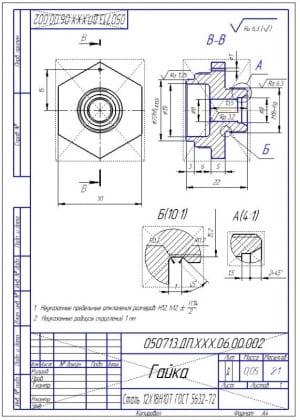 7.Гайка деталь из материала Сталь 12Х18Н10Т (формат А4)