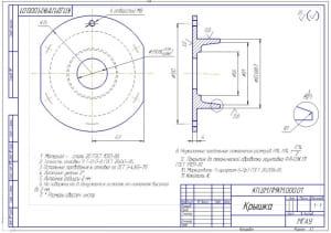 7.Рабочий чертеж крышки (формат А3)