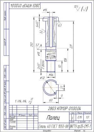 7.Деталировочный чертеж пальца А4