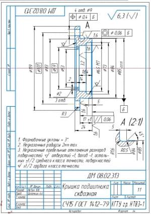 7.Крышка подшипника сквозная А4 из материала СЧ15