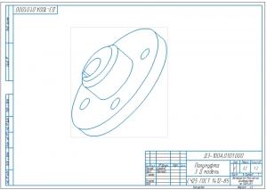 7.Рабочий чертеж детали полумуфта в 3D на формате А3
