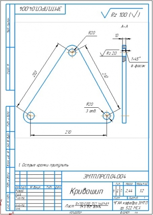 7.Рабочий чертеж кривошипа из Ст3 ГОСТ 380-94