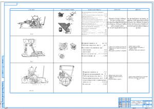 7.Лист анализа конструкций высевающих аппаратов сеялок А1