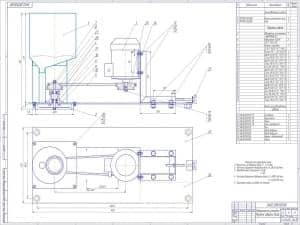 7.Чертеж общего вида лабораторной установки для измельчения зерна (зернодробилки) с техническими характеристиками