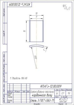 7.Чертеж детали балансировочная пластина карданного вала, изготовленная из стали 3 ГОСТ 4563-71 в масштабе 1:8