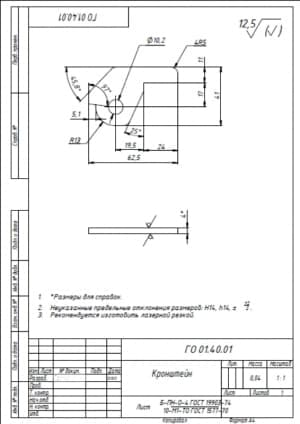 7.Чертеж деталировки кронштейна массой 0.04, в масштабе 1:1, с указанными размерами для справок и с техническими требованиями: предельные неуказанные отклонения размеров Н14, h14, +-t2/2, рекомендуется изготовить лазерной резкой (формат А4)