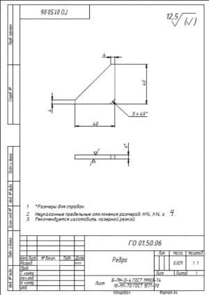 7.Детальный чертеж ребра массой 0.029, в масштабе 1:1, с указанными размерами для справок и с техническими требованиями: предельные неуказанные отклонения размеров Н14, h14, +-t2/2 , рекомендуется изготовить лазерной резкой (формат А4)
