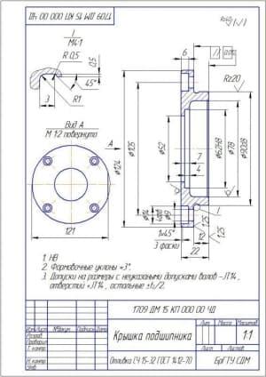 7.Детальный чертеж крышки подшипника с техническими требованиями