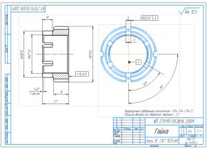 7.Деталировка конструкции – гайка из стали 10 А3
