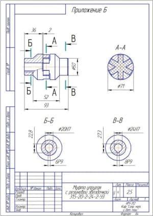 7.Деталировочный чертеж муфты упругой массой 2.5, в разрезах А-А, Б-Б, В-В, с указанием размеров (формат А4)