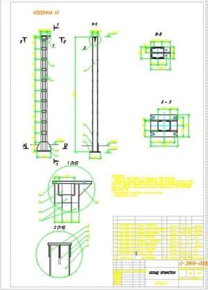 7.Чертеж колонны К-1 массой 605, в масштабе 1:10, с примечанием