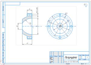 8.Деталировка конструкции – чертеж полумуфты А3